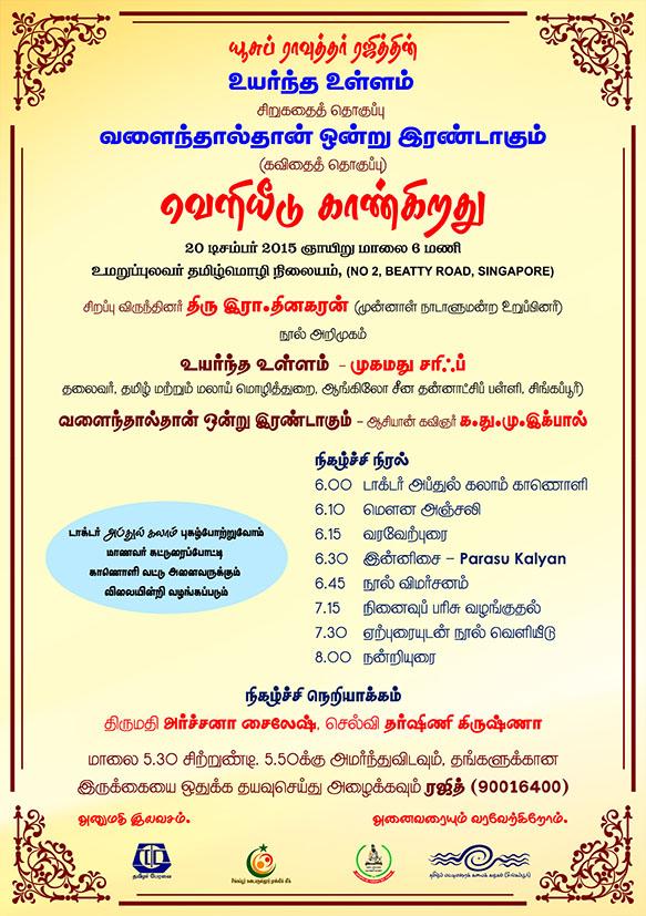 invitation updated