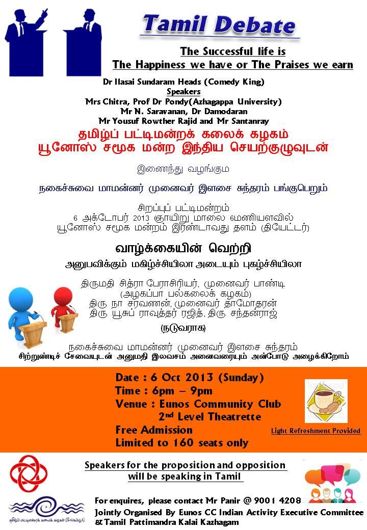 Pattimandram 2013-Program77