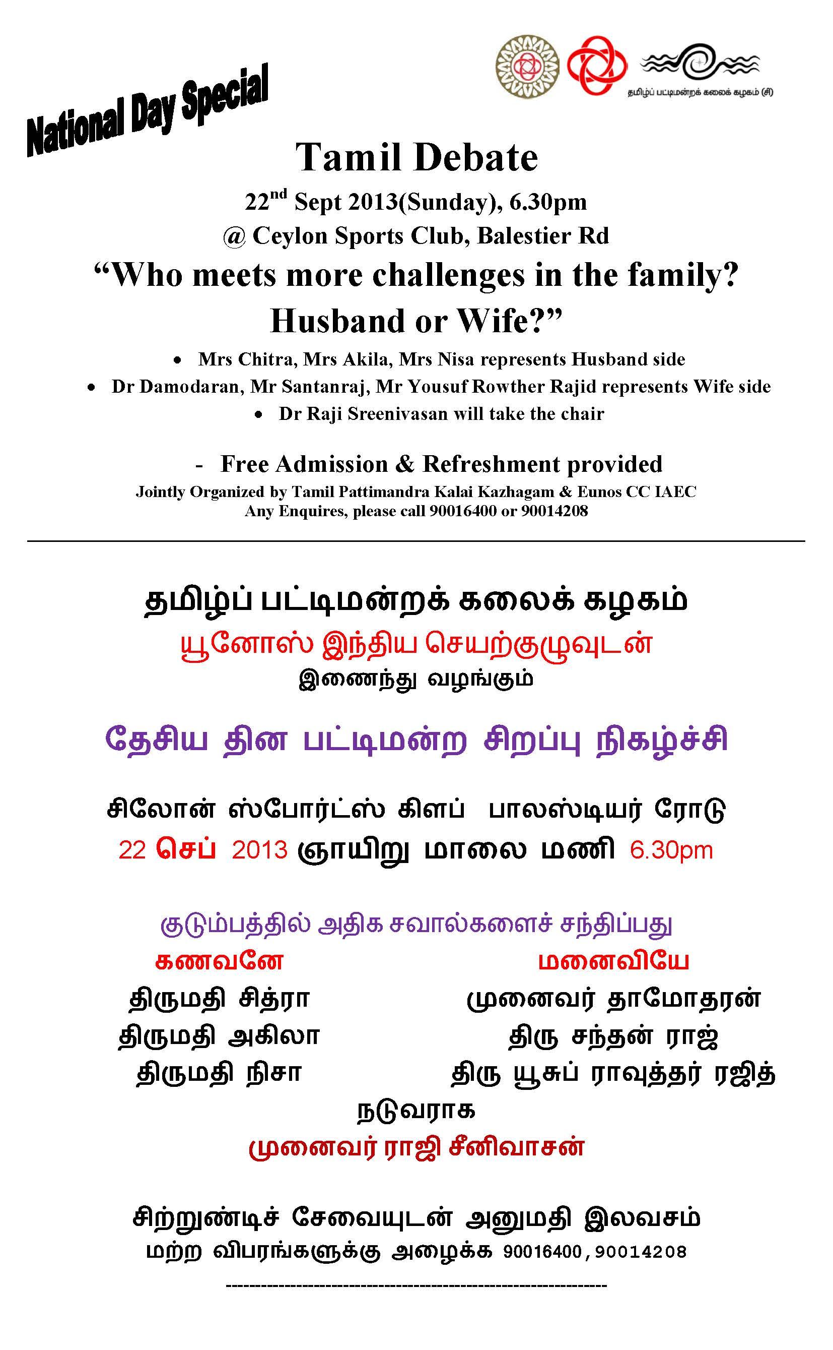 Tamil Debate 22 Sep 2013