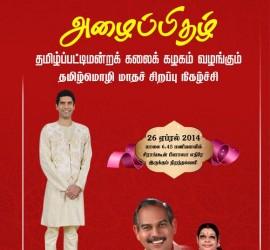 Tamil Language Festival 20141