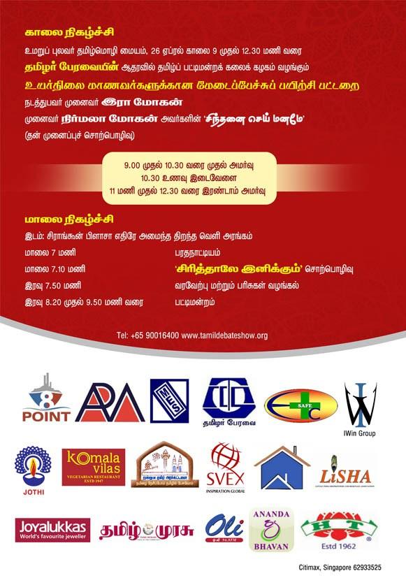 Tamil Language Festival 20142