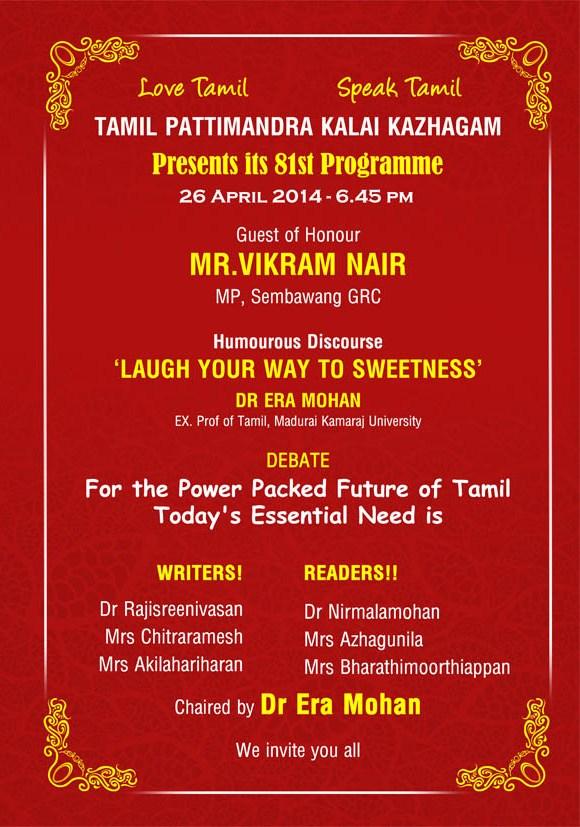 Tamil Language Festival 20143