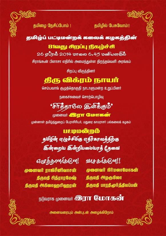 Tamil Language Festival 20144