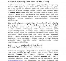school letter in tamil