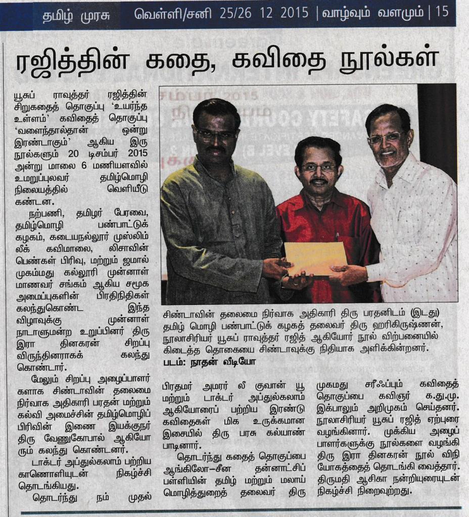 Tamil-Murasu-News---25-Dec-2015