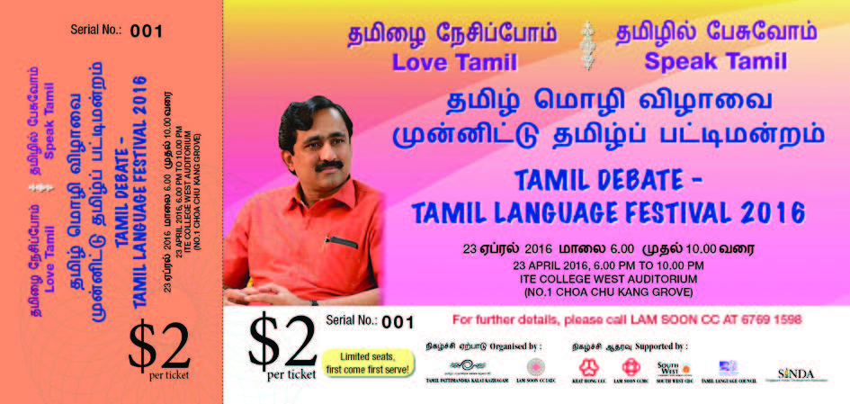 LS Tamil Debate Ticket (3)
