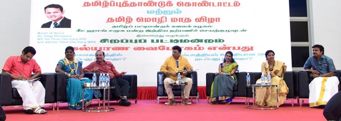 தமிழ் மொழி விழா 2017