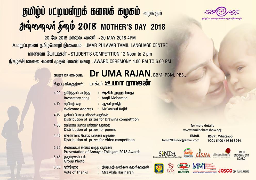 invitation latest11 May