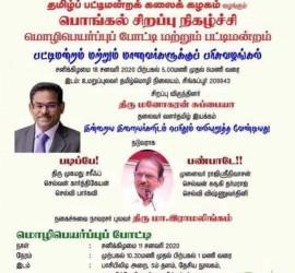 TPKK Pongal Event 18 Jan 2020
