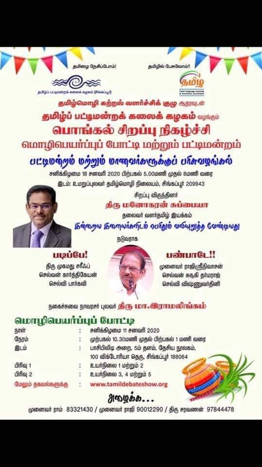 TPKK Pongal Event 18 Jan 2020